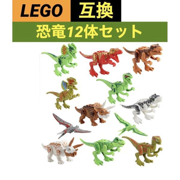 新  LEGOクラシック互換恐竜12体セット子供レゴシティレゴフレンズキッズ大人レゴ