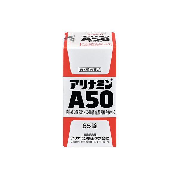 第3類医薬品  武田薬品 アリナミンA5065錠