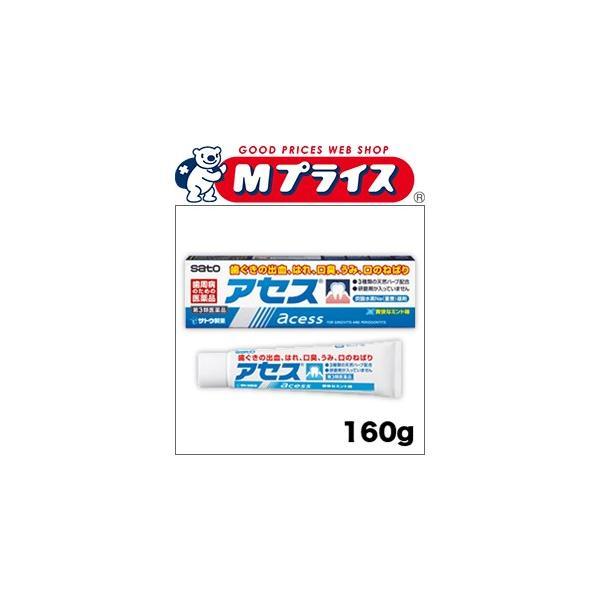第3類医薬品  毎日2倍  佐藤製薬 アセス160g※お取寄せの場合あり