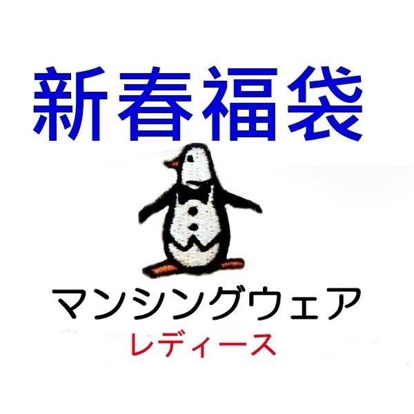 マンシングウェア レディース  新春 大入り福袋  Mサイズ 【送料無料】 MPS-156|mps