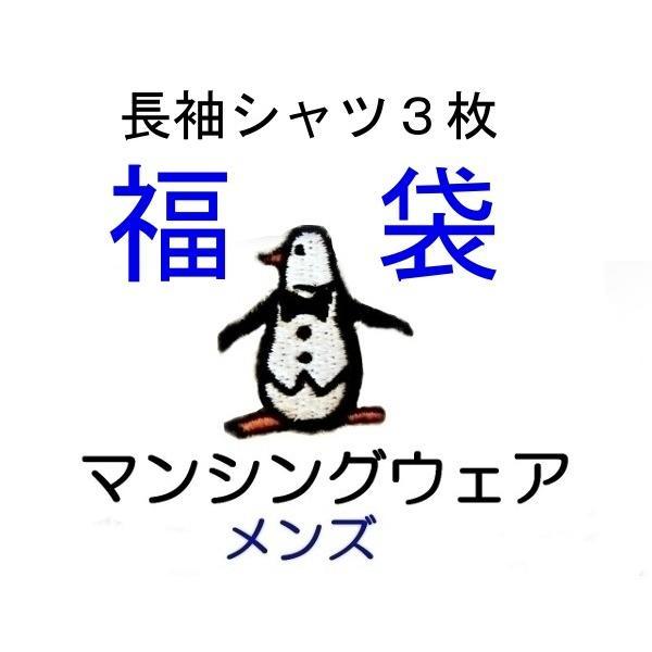 マンシング ウェア メンズ 秋冬物長袖シャツ福袋【LLサイズのみ】 【送料無料 】 MPS-159|mps