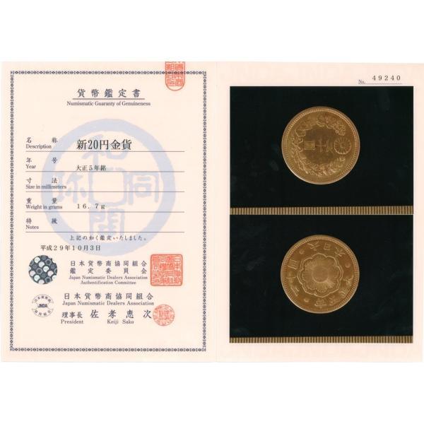 新20円金貨 大正5年 鑑定書付き 極美品+ 古銭 コイン|mr-coins-shop|04