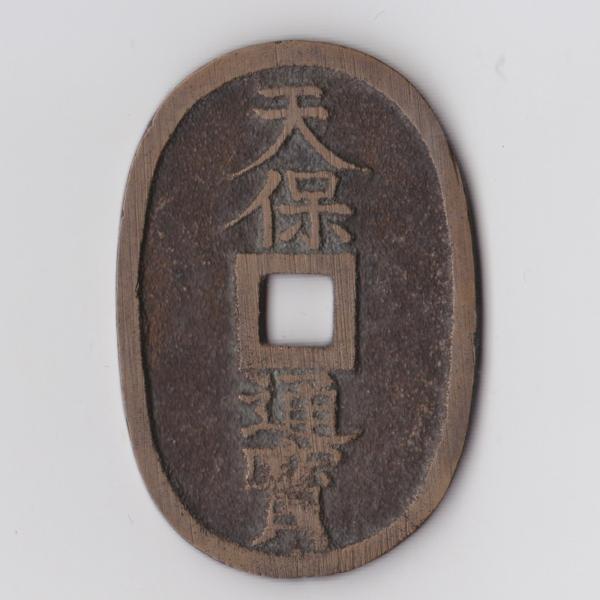 天保通宝 萩藩 進二点 山口 日本貨幣商協同組合鑑定書付 古銭 コイン mr-coins-shop