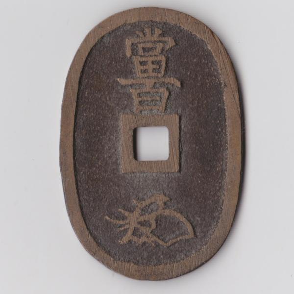 天保通宝 萩藩 進二点 山口 日本貨幣商協同組合鑑定書付 古銭 コイン mr-coins-shop 02
