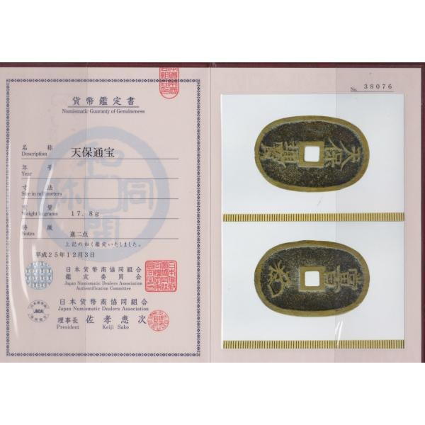 天保通宝 萩藩 進二点 山口 日本貨幣商協同組合鑑定書付 古銭 コイン mr-coins-shop 03