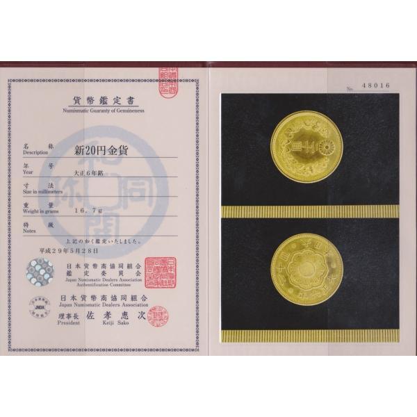 新20円金貨 大正6年 未使用 日本貨幣商協同組合鑑定書付 古銭 コイン|mr-coins-shop|03