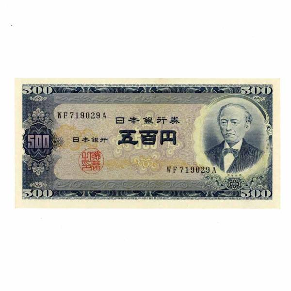 岩倉旧500円 日本銀行券B号500円 五百円 後期 未使用−