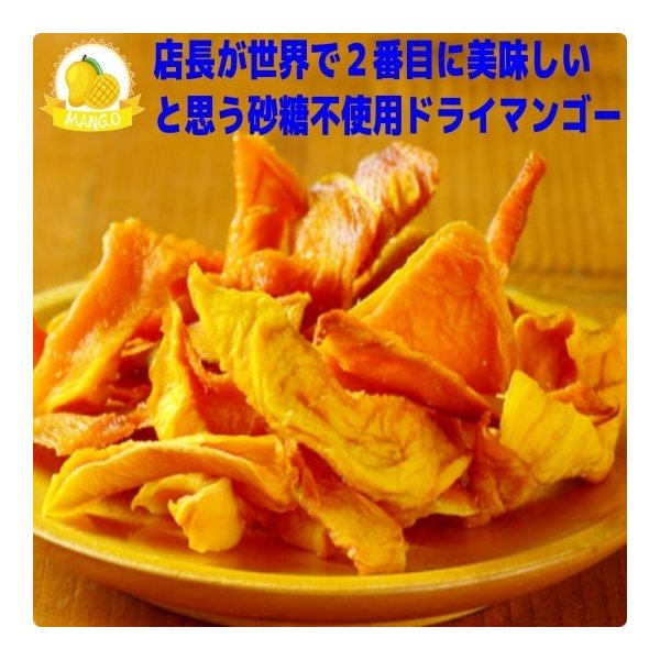 ドライフルーツ マンゴー ドライマンゴー 砂糖不使用 無添加 70g x 30袋 マンゴー100% ミスターマンゴー