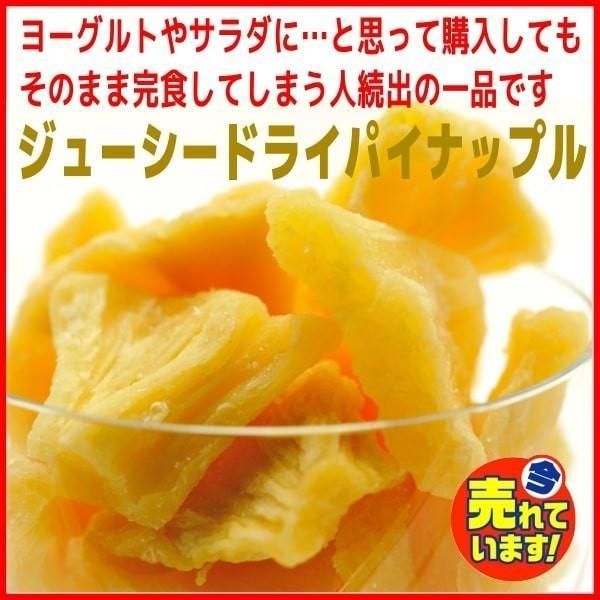 送料無料 ドライフルーツ パイナップル ジューシー ドライパイナップル 保存料 漂白剤 無添加 保存食 フィリピン産 70g x 10袋