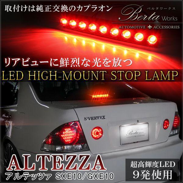 アルテッツァ GXE10 SXE10 LED ハイマウント ストップランプ ブレーキランプ|mr-store