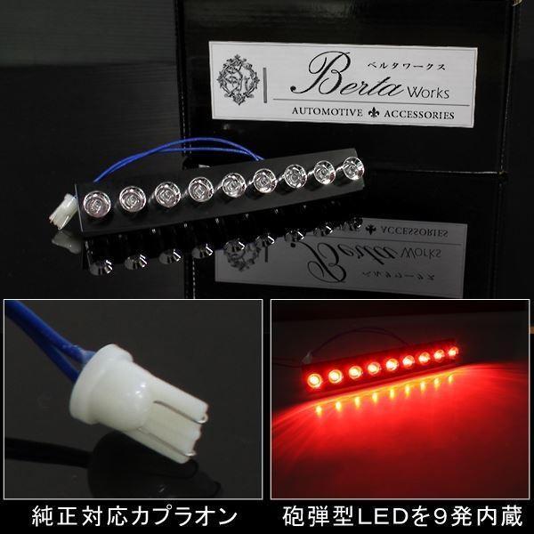 アルテッツァ GXE10 SXE10 LED ハイマウント ストップランプ ブレーキランプ|mr-store|02