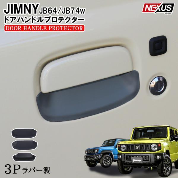 新型 ジムニー JB64W シエラ JB74W ドアハンドル プロテクター カバー 3P ドアノブ アンダー ガード ドアハンドルエスカッション