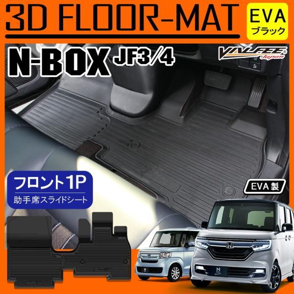 新型 N-BOX N BOX NBOX Nボックス エヌボックス JF3 JF4 カスタム 3D フロアマット ブラック 防水 ラバー オールシーズン