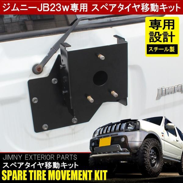 ジムニー JB23W JB33W JB43W スペアタイヤ移動キット ブラケット 背面 リア リヤ タイヤアップ 改造|mr-store