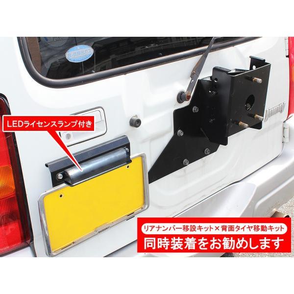 ジムニー JB23W JB33W JB43W スペアタイヤ移動キット ブラケット 背面 リア リヤ タイヤアップ 改造|mr-store|05
