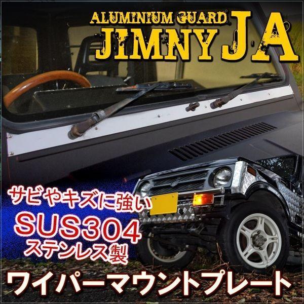 ジムニー JA11 JA71 SJ30 ワイパーカバー アルミ製|mr-store