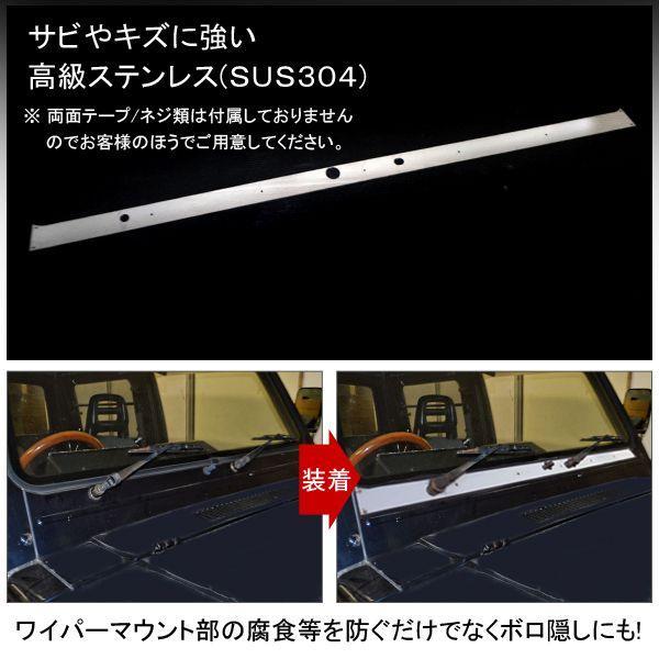 ジムニー JA11 JA71 SJ30 ワイパーカバー アルミ製|mr-store|02