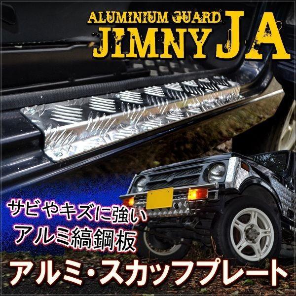 ジムニー JA11 スカッフプレート アルミ製 mr-store