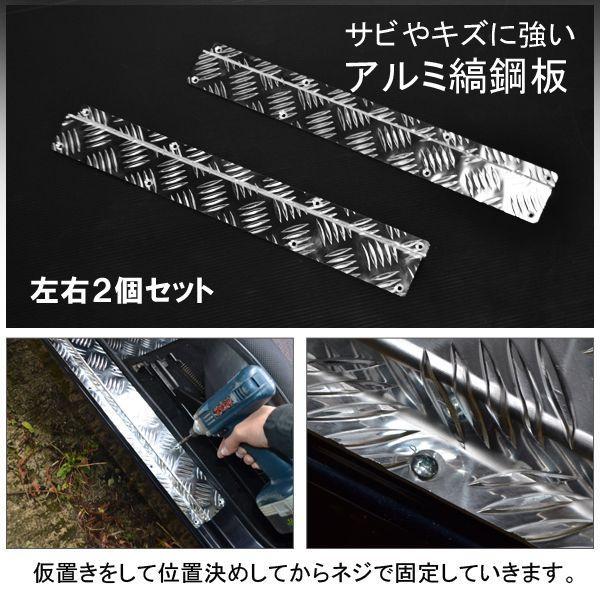 ジムニー JA11 スカッフプレート アルミ製 mr-store 02