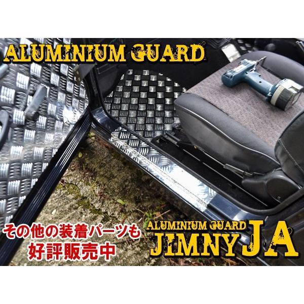 ジムニー JA11 スカッフプレート アルミ製 mr-store 03