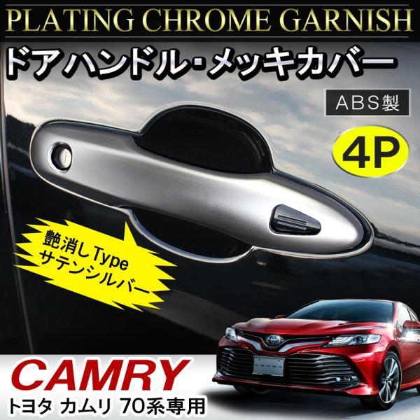 新型 カムリ 70系 メッキ ドアハンドル ドアノブ カバー 4P ガーニッシュ プロテクター 用品