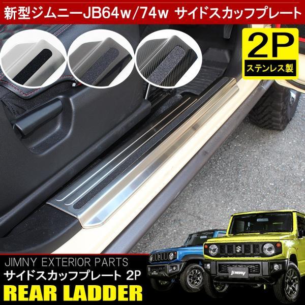 新型 ジムニー JB64W シエラ JB74W メッキ サイド スカッフプレート ステップガード ステップガーニッシュ 2P サイドシルスカッフ 改造