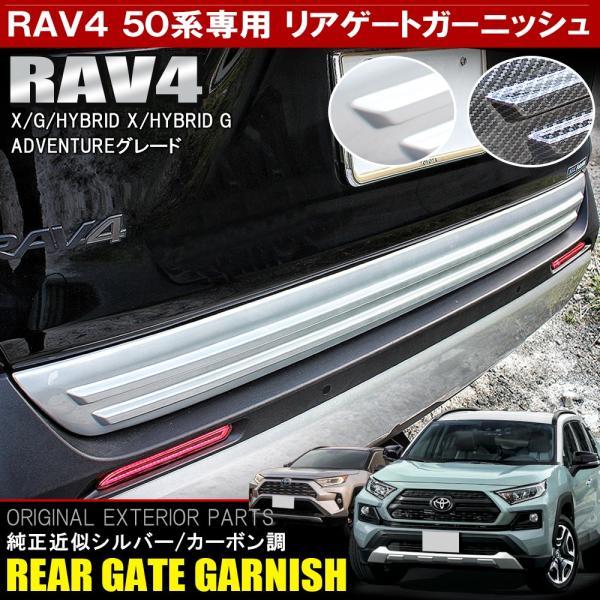 新型 RAV4 ラブ4 50系 バックドアロアガーニッシュ バックドアガーニッシュ カバー リアゲート バンパー メッキ モール エアロ パーツ 改造
