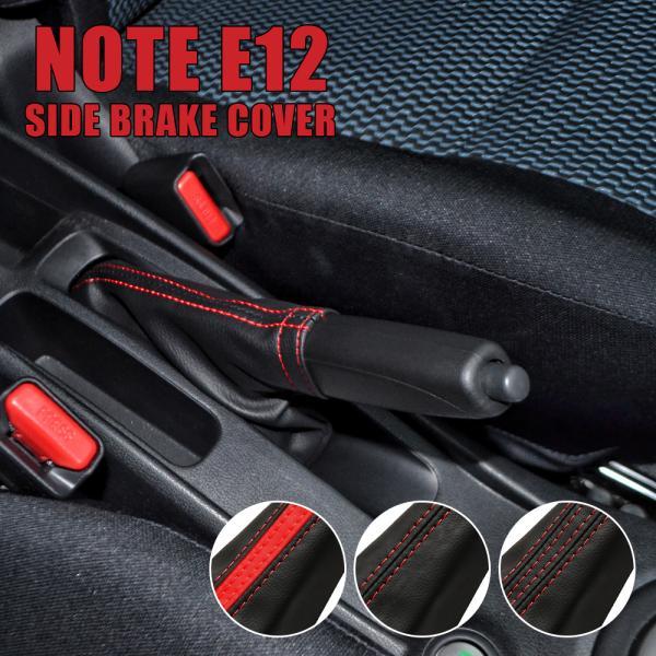 ノート NE12 E12 e-POWER eパワー HE12 サイドブレーキカバー シフトブーツ PVCレザー