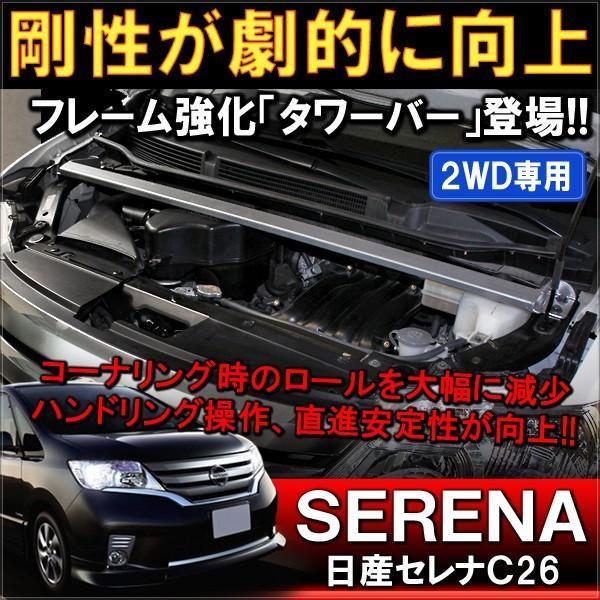 日産 セレナ C26系 ドレスアップアイテム全特集!