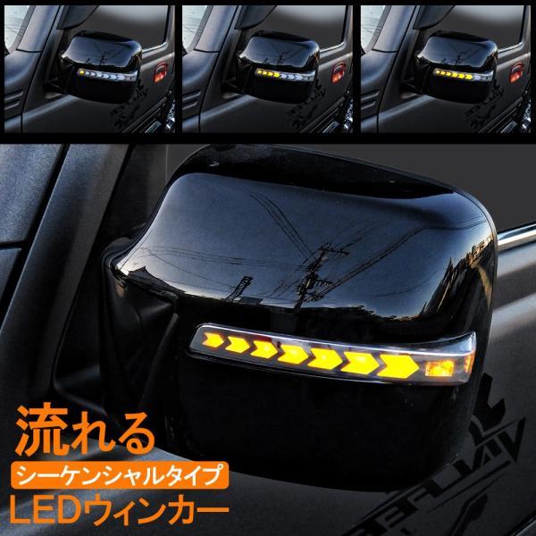 スズキ マツダ シーケンシャル ウインカー ウィンカー ドアミラー サイドミラー 流れる LED キット カスタム パーツ ドレスアップ ウェルカムランプ|mr-store|06