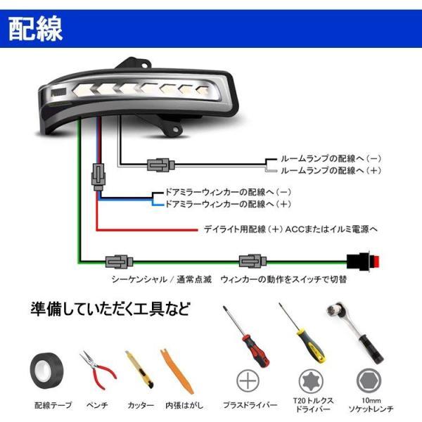 スズキ マツダ シーケンシャル ウインカー ウィンカー ドアミラー サイドミラー 流れる LED キット カスタム パーツ ドレスアップ ウェルカムランプ|mr-store|09