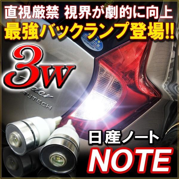 ノート E12 NE12 前期 中期 T20 LED バックランプ バックライト 3W ホワイト 2個セット バルブ 爆光 明るい