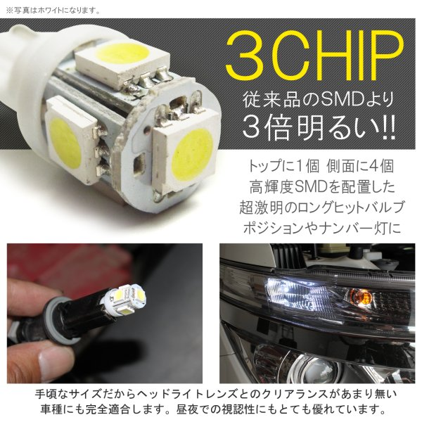 T10 T16 LED ポジションランプ ナンバー灯 5SMD 2個セット mr-store 03