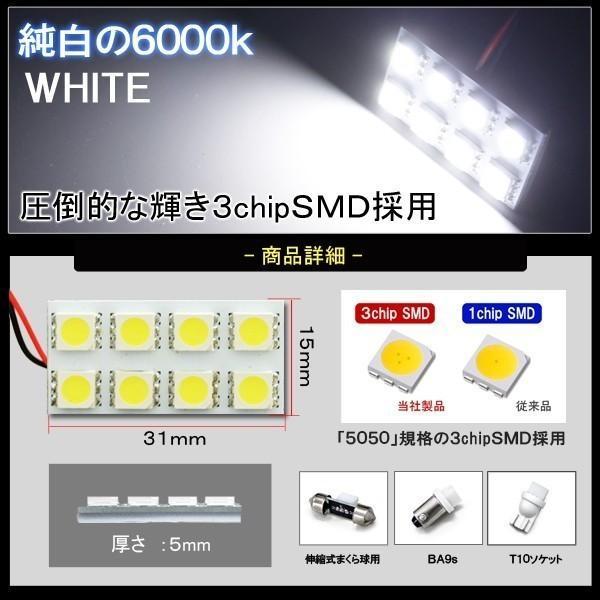 N-VAN N VAN NVAN Nバン エヌバン LED ルームランプ ルームライト セット 3chip SMD ホワイト 後付け|mr-store|02