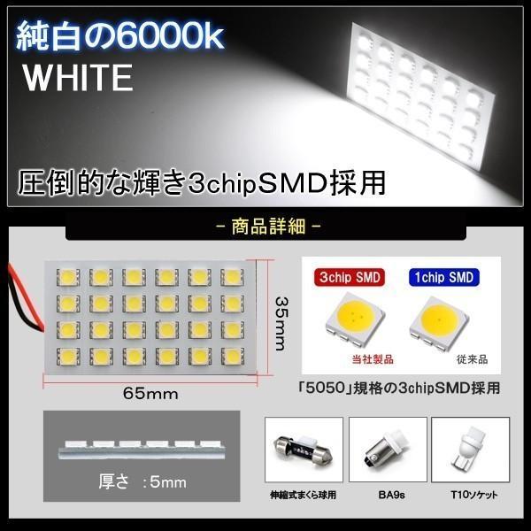 N-VAN N VAN NVAN Nバン エヌバン LED ルームランプ ルームライト セット 3chip SMD ホワイト 後付け|mr-store|03