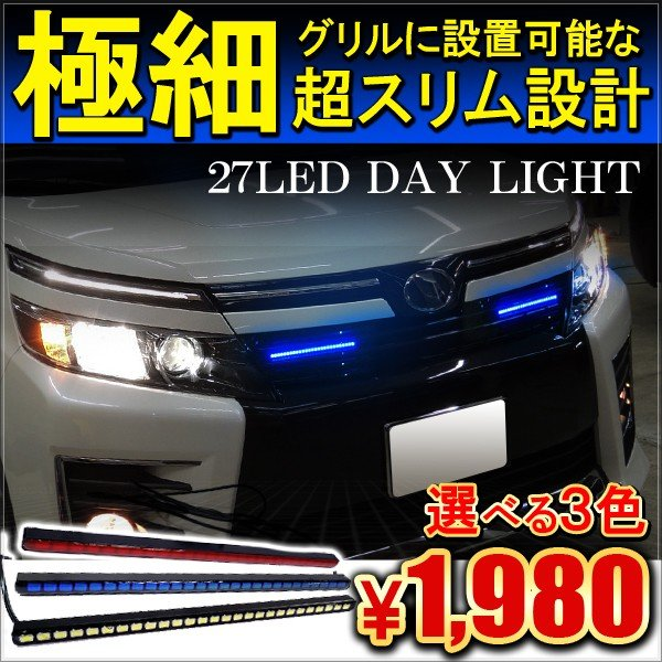 LED デイライト 27灯 2本セット ホワイト ブルー ピンク 埋め込み 極細 汎用|mr-store