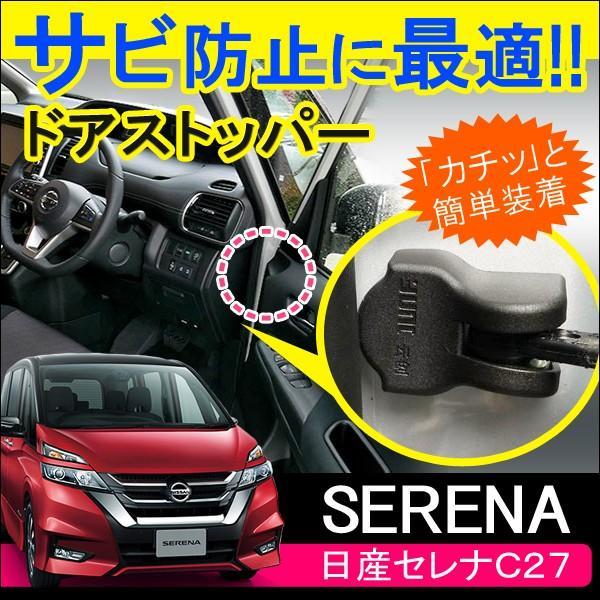 新型 セレナ C27 ドアストッパーカバー ドアストッパーガード 4個セット カー用品 車 便利グッズ