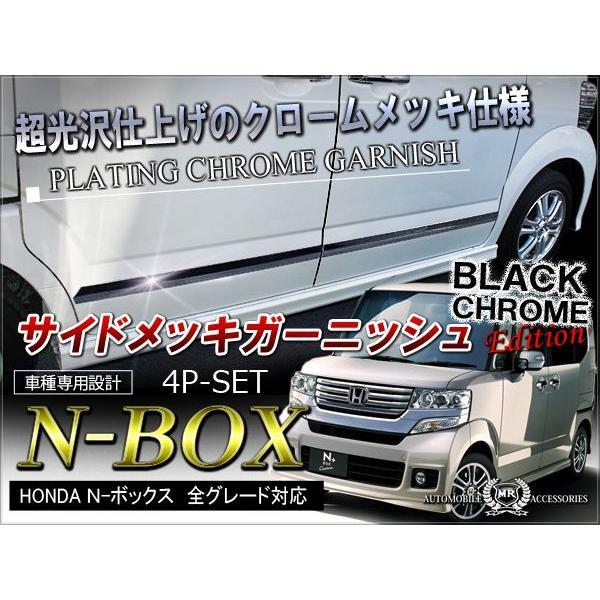 N-BOXシリーズ ドレスアップアイテム全特集!