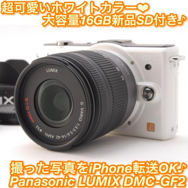 Panasonic パナソニック DMC-GF2 ホワイト レンズキット 新品SD16GB付き iPhone転送