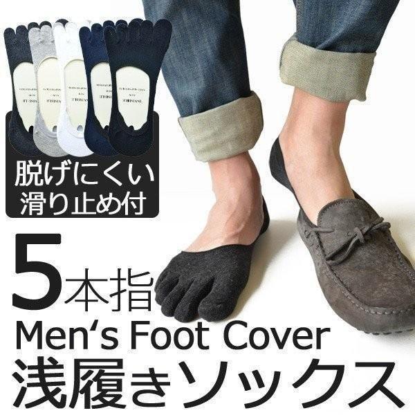 靴下メンズショートソックス五本指くるぶし浅履き滑り止め付選べるカラー