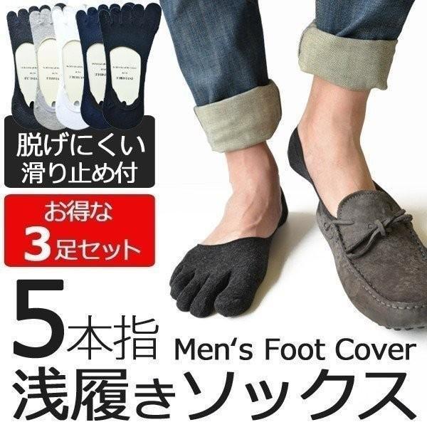 靴下メンズショートソックス五本指3足セットくるぶし浅履き滑り止め付選べるカラー