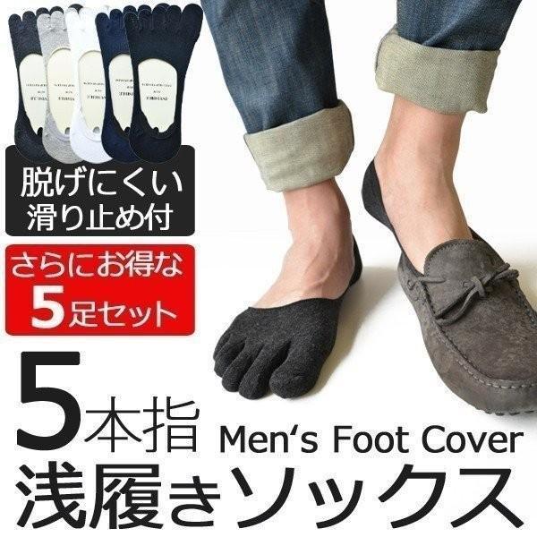 靴下メンズショートソックス5足セット五本指くるぶし浅履き滑り止め付選べるカラー