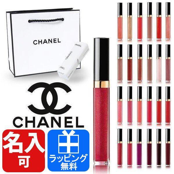 シャネルCHANELルージュココグロス名入れリップグロスコスメ化粧品ギフトラッピング付きおすすめ人気定番