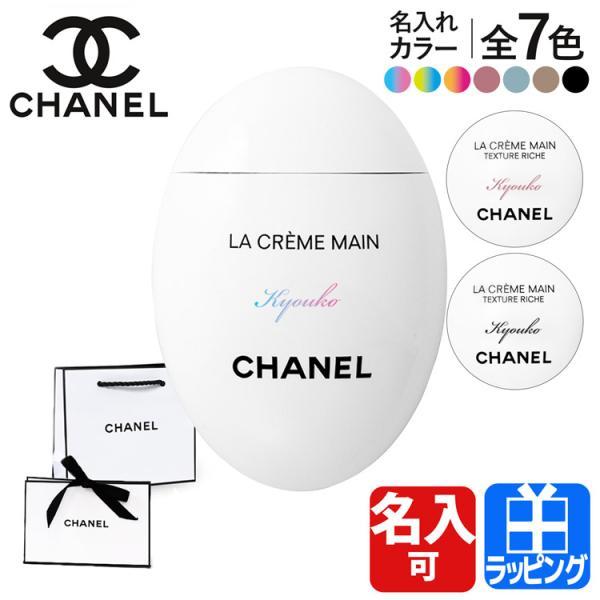 シャネルCHANELハンドクリームラクレームマン50ml名入れコスメ化粧品ギフトラッピング付き人気定番おすすめ