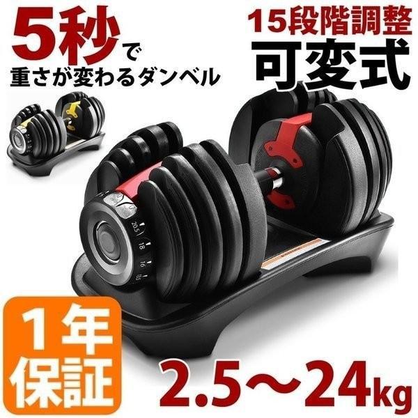 ダンベル 可変式 MRG 可変式ダンベル 20kg以上 2.5kg 〜 24kg アジャスタブルダンベル ウエイトトレーニング 体幹 筋トレ リハビリ コアトレーニング
