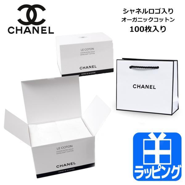 シャネルCHANELコットンオーガニック100枚ロゴ入りショップバッグ付属コスメ化粧品ギフトラッピング人気おすすめ定番