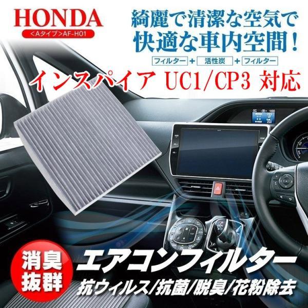 インスパイア UC1/CP3 エアコンフィルター 特殊3層構造 活性炭入り honda ホンダ 消臭 空気清浄