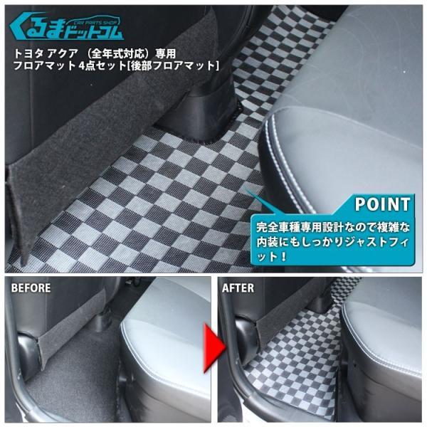 アクア フロアマット パーツ アクセサリー トヨタ NHP10系 aqua|mrkikaku2|04