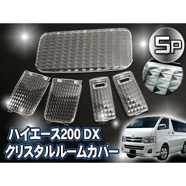 ハイエース 200系 DX クリスタル ルームランプ カバー パーツ タクシー|mrkikaku2