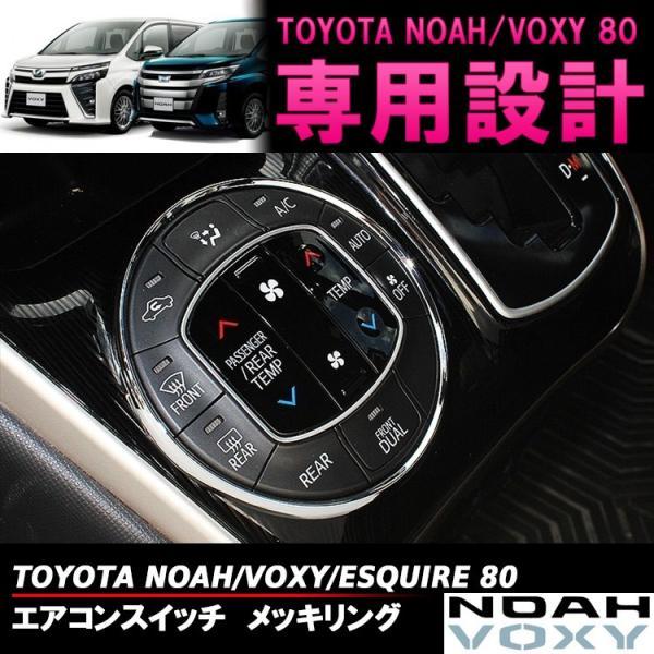 新型 ヴォクシー80系 ノア エスクァイア エアコンスイッチリング エアコンパネル メッキ パーツ カスタム mrkikaku2